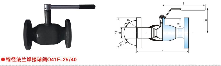 蜗轮式全焊接球阀
